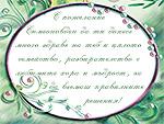 С пожелание за Симеоновден