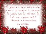 Честит Симеоновден ти желая