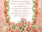 Да ти пожелая любов е мое задължение