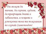 Пожелание за имен ден Симеоновден
