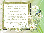 Пожелавам ти на Симеоновден