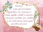 Честит имен ден Симеона