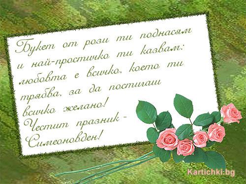 Букет от рози ти поднасям