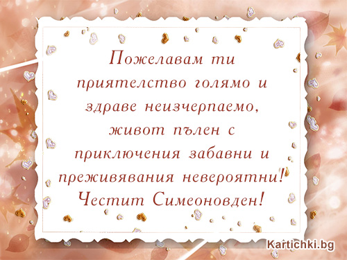 Пожелавам ти приятелство голямо