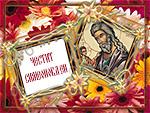 Честит Симеоновден