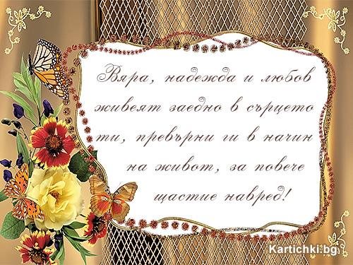 Вяра, надежда и любов живеят заедно в сърцето ти