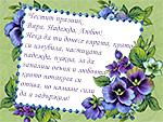 Честит празник Вяра, Надежда, Любов