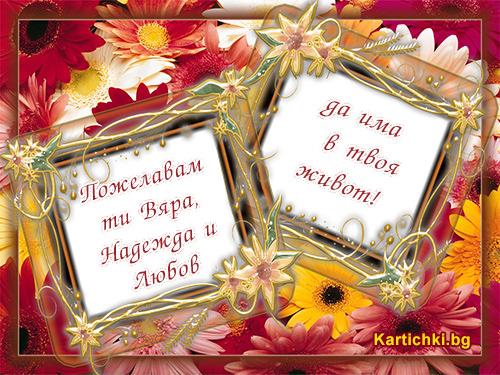 Пожелавам ти вяра, надежда и любов