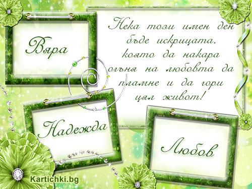 Вяра, Надежда, Любов