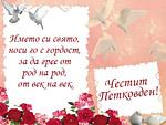 Честит Петков ден!