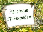 Честит Петковден!