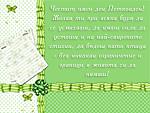 Честит имен ден Петковден