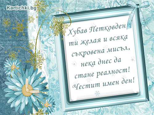 Хубав Петковден ти желая