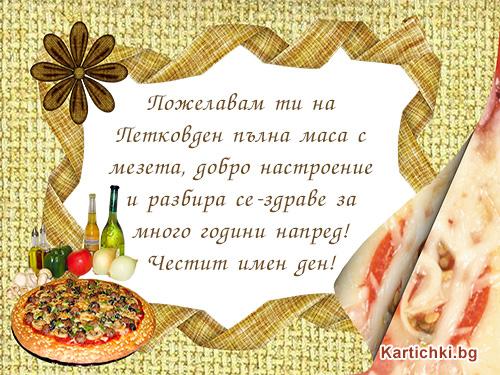 Пожелавам ти на Петковден здраве