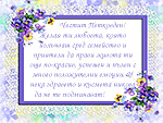 Желая ти от любов красив живот