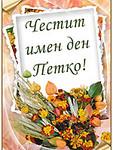 Честит имен ден Петко!