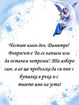 Честит имен ден, Димитре!