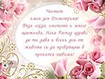 Честит имен ден Димитрина