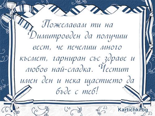 Пожелавам ти на Димитровден да получиш вест