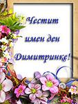 Честит имен ден Димитринке!