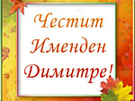 Честит имен ден Димитре!