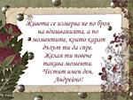 Честит имен ден, Андрейчо!
