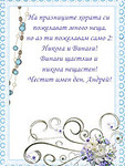 Честит имен ден, Андрей!