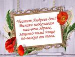 Честит Андреев ден!