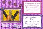 Честит имен ден мила Андрея