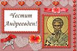 Честит Андреевден!