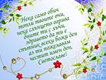 Честит имен ден, Светославе!