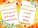 Светославе