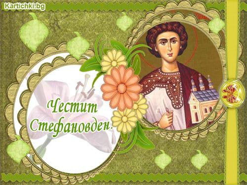 Резултат с изображение за Стефановден
