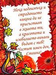 Честит имен ден, Стояна!