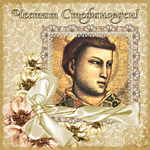 Честит Стефановден!