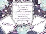 Честит Васильовден!