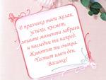 Честит имен ден, Василке!