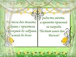Честит имен ден Василе!