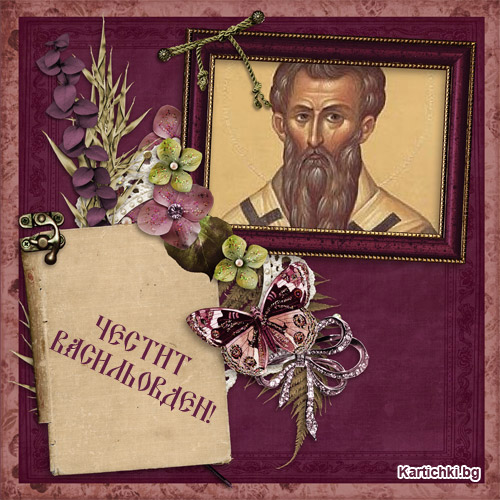 Честит Васильовден