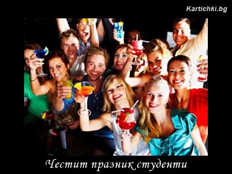 Честит празник студенти
