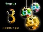 Честит 8 декември