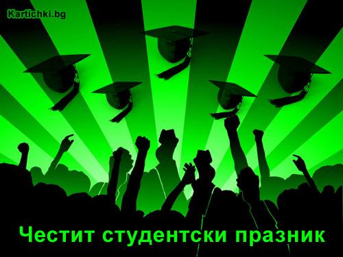 Честит студентски празник