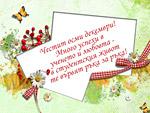 Честит осми декември