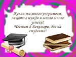 Честит 8 Декември, ден на студента!