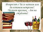 Честит празник - ден на студента!
