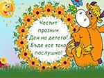 Честит празник Ден на детето