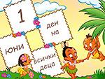 1 юни - ден на всички деца
