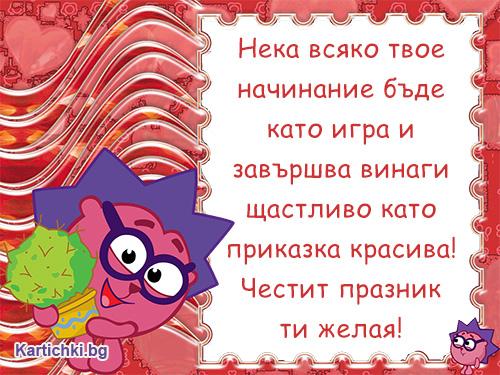 Пожелание за Деня на детето