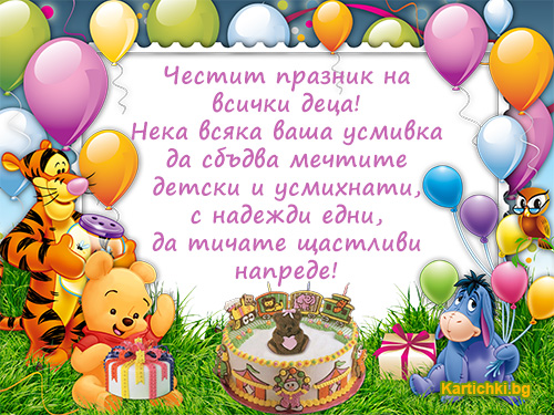 Честит празник на всички деца