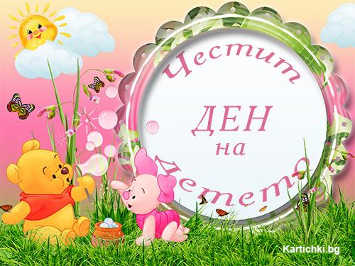 Честит ден на детето